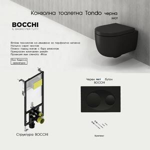 Висяща чиния черен мат TONDO Rimless с капак и структура Bocchi
