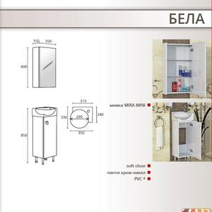 PVC шкаф за баня Бела 35 см.