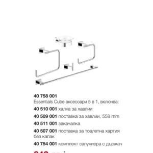 Промо комплект 40 758 001  Essentials Cube аксесоари 5 в 1