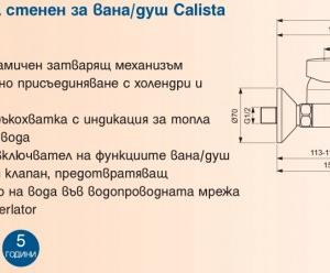 Промо комплект смесители за баня  Calista