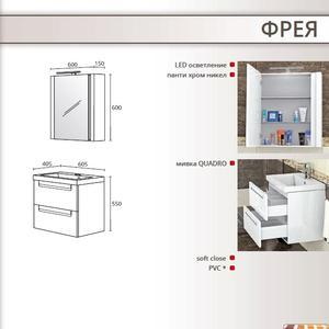 PVC шкаф за баня Фрея 60.5см.