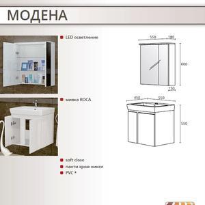 PVC шкаф за баня Модена 55см.