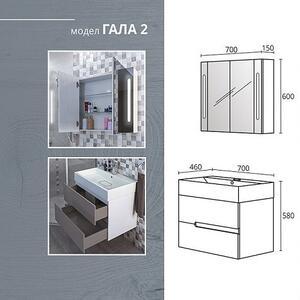 PVC комплект за баня Гала 70 см.