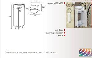 PVC долен шкаф за баня Бела 35 см.