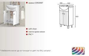 PVC долен шкаф за баня Хавана 50 см.