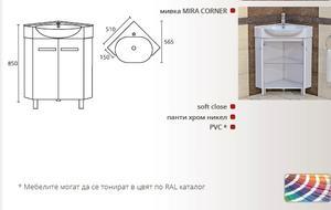 PVC долен шкаф за баня Корсика 55 см.